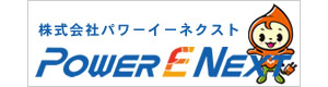 株式会社 POWER E NEXT