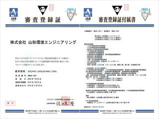 ISO9001審査登録証