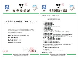 ISO14001審査登録証