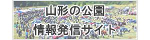 山形の公園情報発信サイト